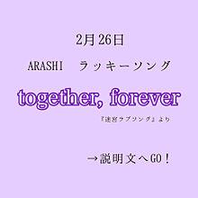 嵐/together, foreverの画像(#二宮和也に関連した画像)