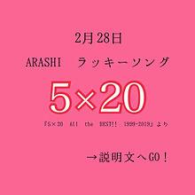 嵐/5×20の画像(#二宮和也に関連した画像)