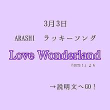 嵐/Love Wonderland プリ画像