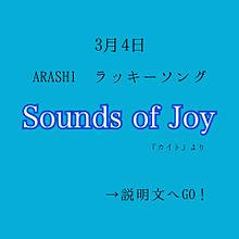 嵐/Sounds of Joyの画像(ofに関連した画像)