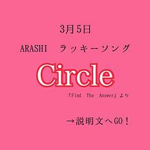嵐/Circle プリ画像