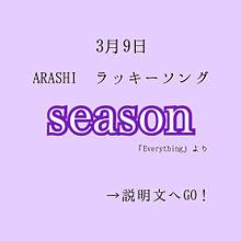 嵐/seasonの画像(Seasonに関連した画像)