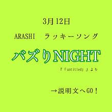 相葉 大野 櫻井/バズりNIGHTの画像(バズに関連した画像)