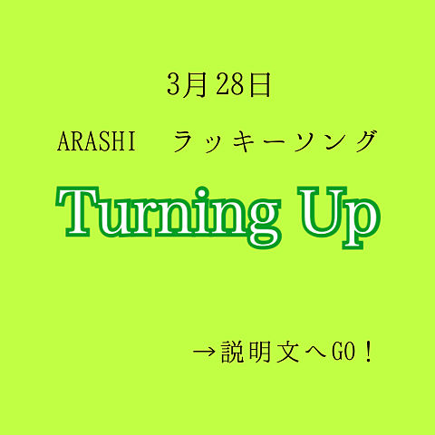 嵐/Turning Upの画像 プリ画像
