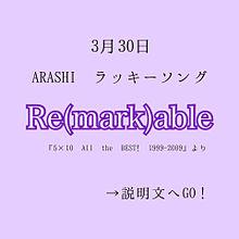 嵐/Re(mark)ableの画像(Markに関連した画像)