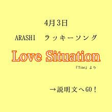 嵐/Love Situationの画像(全員に関連した画像)