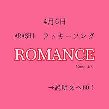 嵐/ROMANCEの画像(大野 智 本に関連した画像)