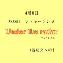 嵐/Under the radarの画像(幸せに関連した画像)