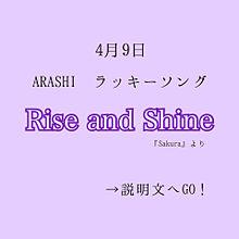 嵐/Rise and Shineの画像(幸せに関連した画像)