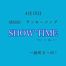 嵐/SHOW TIMEの画像(幸せに関連した画像)