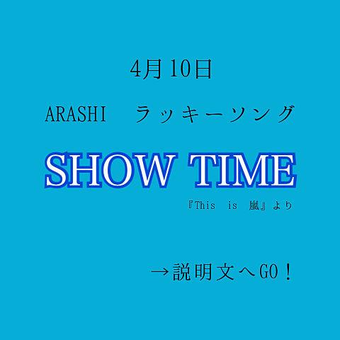 嵐/SHOW TIMEの画像 プリ画像