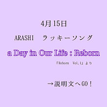 嵐/a Day in Our Life:Reborn プリ画像
