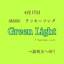 嵐/Green Light プリ画像