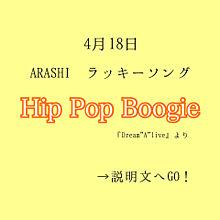 櫻井翔/Hip Pop Boogie プリ画像