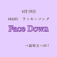 嵐/Face Down プリ画像