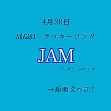 嵐/JAM プリ画像