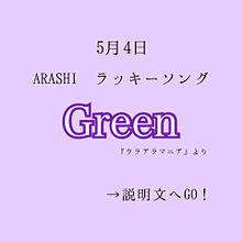 嵐/Greenの画像(松本に関連した画像)