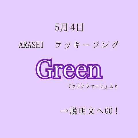 嵐/Greenの画像 プリ画像