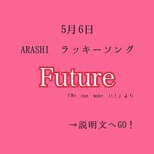 嵐/Futureの画像(松本に関連した画像)