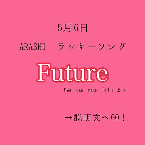 嵐/Futureの画像 プリ画像
