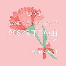 二宮和也/20825日目の曲の画像(#松本潤に関連した画像)