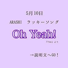 嵐/Oh Yeah!の画像(相葉に関連した画像)