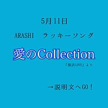 嵐/愛のCollectionの画像(collectionに関連した画像)