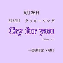 嵐/Cry for youの画像(CRY-に関連した画像)