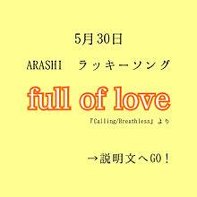 嵐/full of loveの画像(Ofに関連した画像)