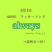 嵐/alwaysの画像(全員に関連した画像)
