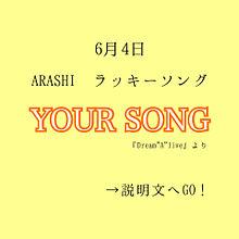 嵐/YOUR SONGの画像(全員に関連した画像)