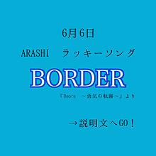 嵐/BORDERの画像(全員に関連した画像)