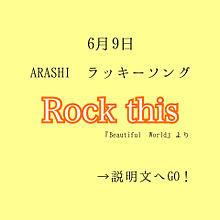 嵐/Rock this プリ画像
