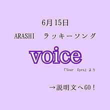 嵐/voice プリ画像