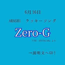 嵐/Zero-G プリ画像