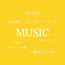 二宮和也/MUSIC プリ画像