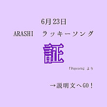 嵐/証 プリ画像