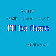 嵐/I'll be thereの画像(i'llbethereに関連した画像)