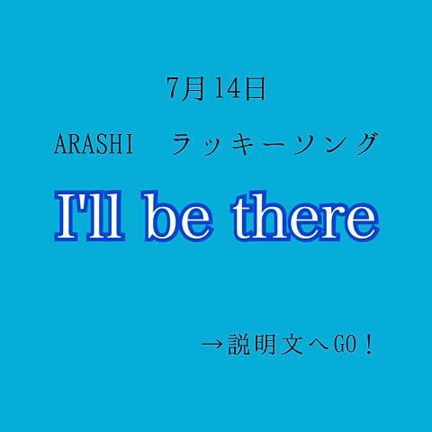 嵐/I'll be thereの画像 プリ画像