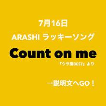 嵐/Count on meの画像(嵐5人に関連した画像)