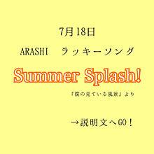 嵐/Summer Splash!の画像(嵐5人に関連した画像)