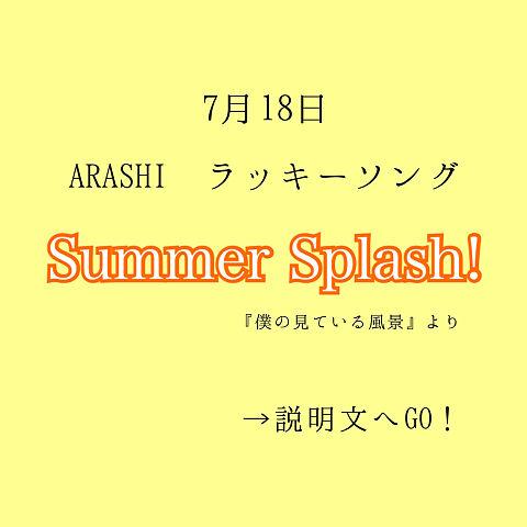 嵐/Summer Splash!の画像 プリ画像