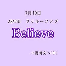 嵐/Believeの画像(嵐5人に関連した画像)