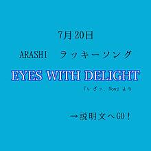 嵐/EYES WITH DELIGHTの画像(嵐5人に関連した画像)