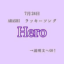 嵐/Heroの画像(嵐5人に関連した画像)