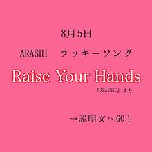 嵐/Raise Your Handsの画像(大野智に関連した画像)