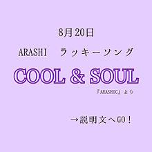 嵐/COOL & SOULの画像(coolに関連した画像)