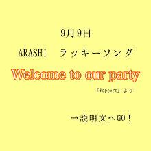 嵐/Welcome to our partyの画像(partyに関連した画像)