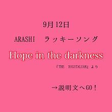 嵐/Hope in the darknessの画像(Inに関連した画像)
