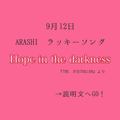 嵐/Hope in the darknessの画像 プリ画像